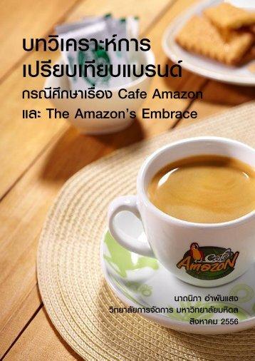 กรณีศึกษาเรื่อง Cafe Amazon และ The Amazon's Embrace - Mahidol ...
