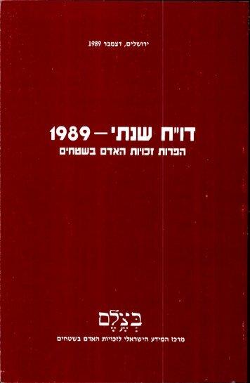 1989-,תנש ח ח - B'Tselem