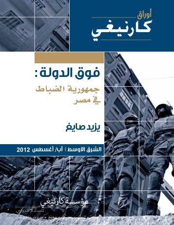 officers_republic_arabic