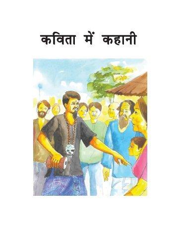 Pdf hindi kahani