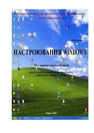 Настроювання Windows - Геологічний факультет
