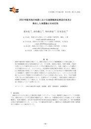 2009 年駿河湾の地震における強震観測点周辺の ... - 日本地震工学会