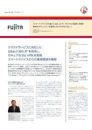 導入事例PDFダウンロード - F5ネットワークスジャパン株式会社