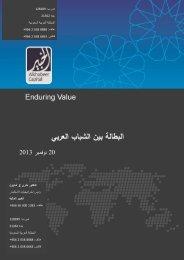 Arab Youth Unemployment _20 November 2013 - Final Version - Arabic