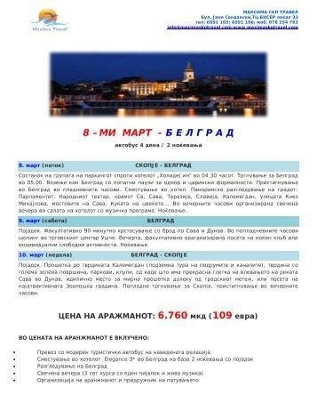 8 –МИ МАРТ - Б Е Л Г Р А Д - Maxima Travel