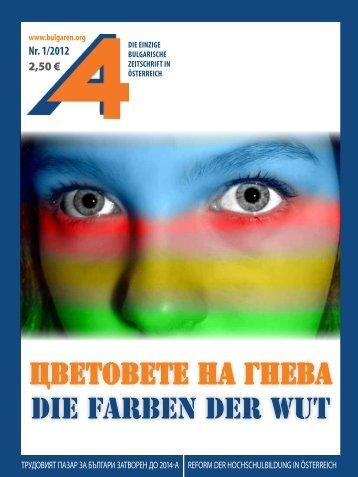 A4 - die einzige Zeitschrift für Bulgaren in Österreich
