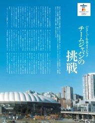 チ ー ム ジ ャ パ ン の挑戦 - 日本オリンピック委員会