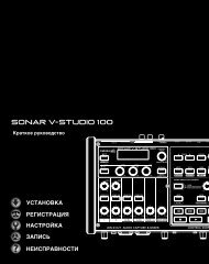 установка регистрация настройка запись неисправности - Roland