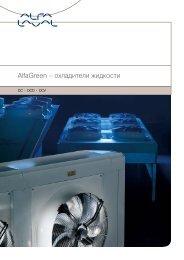 AlfaGreen – охладители жидкости