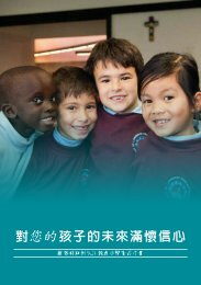 天主教會小學歡迎您 - Catholic Education Commission of Victoria