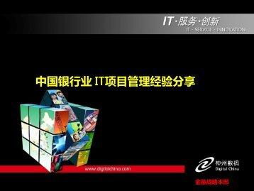 中国银行业IT项目管理经验分享 - PMI项目管理大会