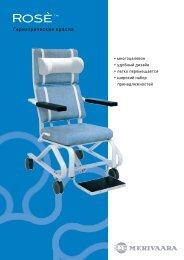 Гериатрические кресла - Merivaara