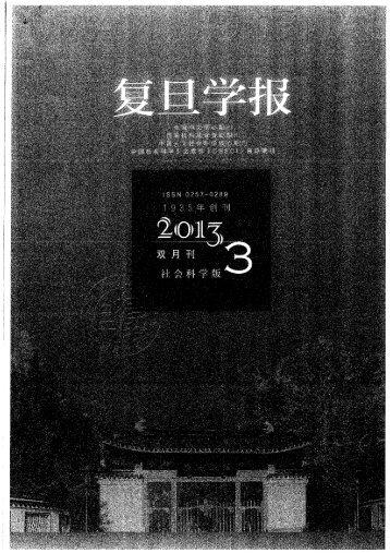 Page 1 Page 2 事, 线,为后学树立了典范口 加文集》 王运熙著 上海古 ...