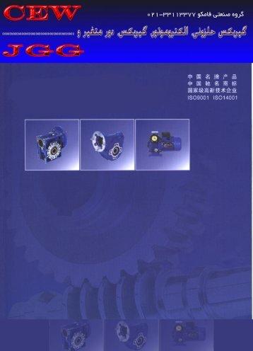گیربکس CEW، گیربکس حلزونی چینی CEW - Famco