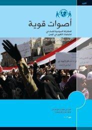 أصوات قوية: المشاركة السياسية للنساء في احتجاجات ... - Saferworld