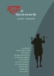 Bhukhmari Book - Media and Rights