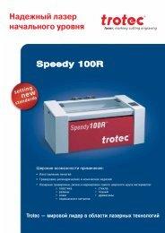 Trotec — мировой лидер в области лазерных ... - Trotec Laser