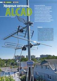 Эфирные антенны ALCAD - Сателлит