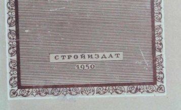 Русская О-В техника