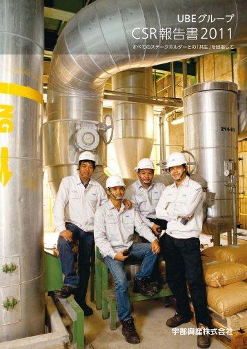 UBEグループ CSR報告書2011 - 宇部興産