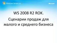 Основные редакции Windows Server 2008 R2 - Axoft Maximum