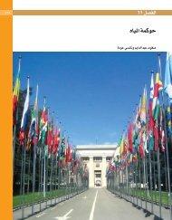 الفصل 11 - Arab Forum for Environment and Development