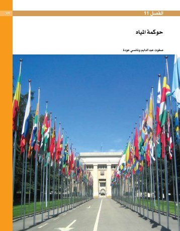 الفصل 11 - Arab Forum for Environment and Development