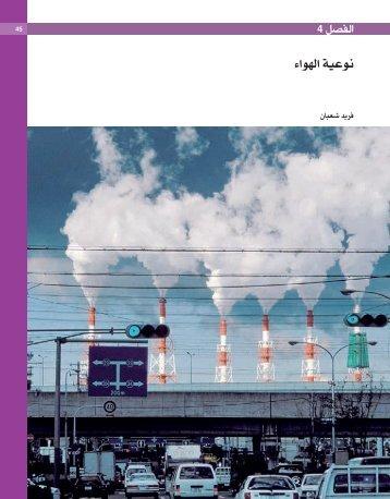 4 π°üØdG AGƒ¡dG á«Yƒf - Arab Forum for Environment and ...