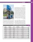 4 π°üØdG AGƒ¡dG á«Yƒf - Arab Forum for Environment and ... - Seite 2