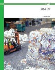 8 π°üØdG äÉjÉØædG IQGOEG - Arab Forum for Environment and ...