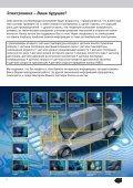 Автомобильная электроника- проста в изготовлении! - Hella - Page 2