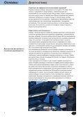 Автомобильная электроника- проста в изготовлении! - Hella - Page 6