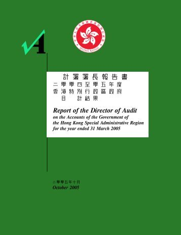 審計署署長報告書Report of the Director of Audit - 香港審計署