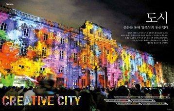 문화를 통해 '창조성'의 옷을 입다 - 연합뉴스