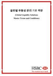 글로벌 유동성 관리 기본 약관 - HSBC은행