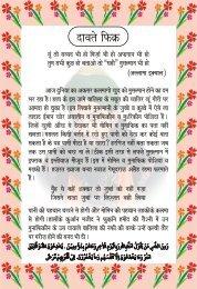 Dawat-e-Fikr (Hindi) - Maroof,Peer