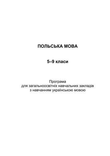 ПОЛЬСЬКА МОВА 5–9 класи - Міністерство освіти і науки України