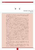 GI Explore Vol.9 No.6 - Page 2
