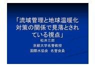 「流域管理と地球温暖化 対策の関係で見落とされ ている視点」 - 日本水フォーラム