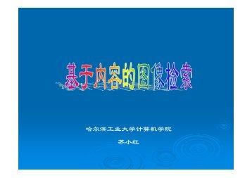哈尔滨工业大学计算机学院苏小红