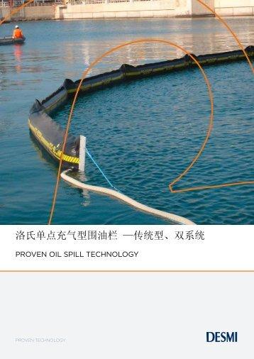 洛氏单点充气型围油栏—传统型、双系统 - Desmi