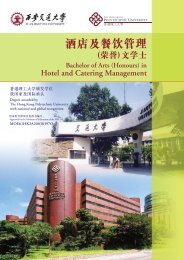 酒店及餐饮管理 - School of Hotel & Tourism Management - The ...