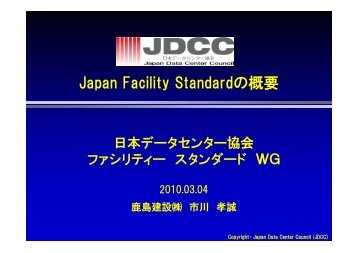 Japan Facility Standardの概要 - HOSTING-PRO 2011