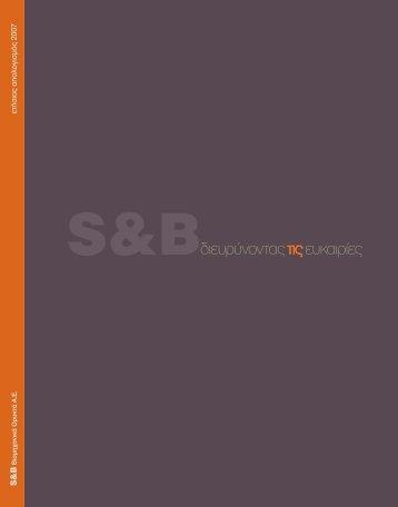 Ετήσιος Απολογισμός 2007 - S&B
