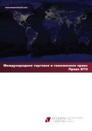 Международное торговое и таможенное право ... - AstapovLawyers