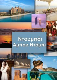 Dubai & Ras al Khaimah ΔΙΑΚΟΠΕΣ 6 ΗΜΕΡΕΣ - Free Way Travel