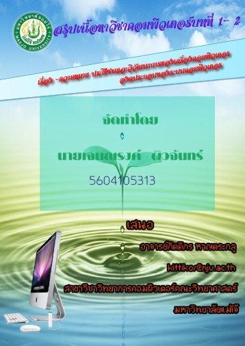 Download สรุปเนื้อหาคอมพิวเตอร์บทที่1-2 in PDF - FlipBookSoft
