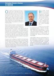 2M - Hong Kong Shipowners Association