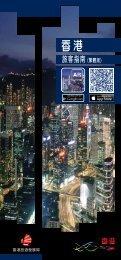 下載 - Discover Hong Kong