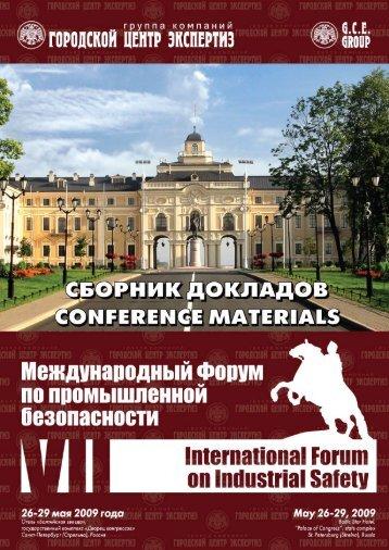 сборник докладов - Международный Форум по промышленной ...